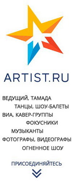 Artist.ru
